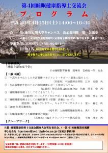 2017koryu-program